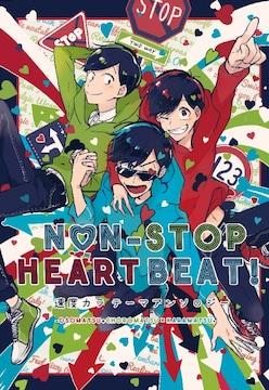 ☆送料無料☆おそ松さん/同人誌☆NON-STOP HEART BEAT!☆美品☆