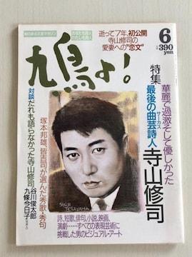 『鳩よ!』NO,79☆寺山修司特集号!