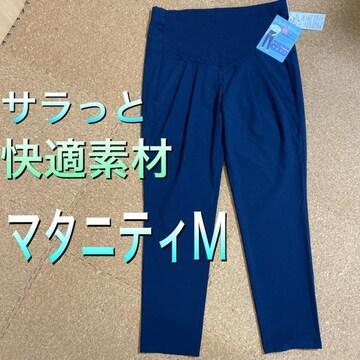 新品マタニティMサラっと快適素材ズボンストレッチパンツ紺