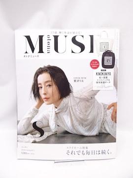 2010 otona MUSE(オトナミューズ) 2020年 8 月号