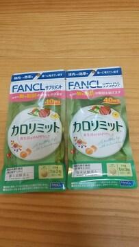 FANCLカロリミット80回分