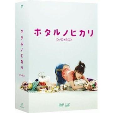 ■DVD『ホタルノヒカリ DVD-BOX』干物女 綾瀬はるか