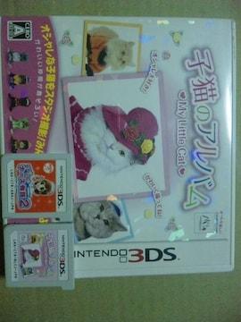 †送無3DS専用set 子猫のアルバム+ピカピカナース物語2