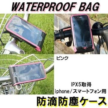 自転車取り付け用 防滴ケース ピンク iPhone/スマホ各種対応