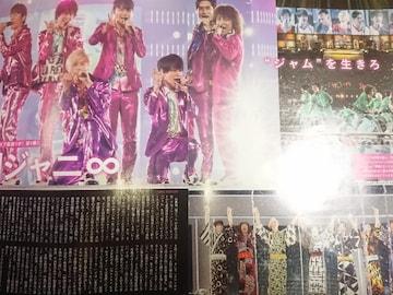 関ジャニ∞★2017年8/26〜9/1号★TVガイド