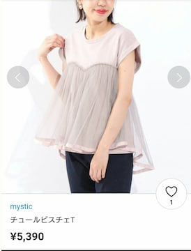 値下げ ミスティック チュールビスチェTシャツ  定価5390円
