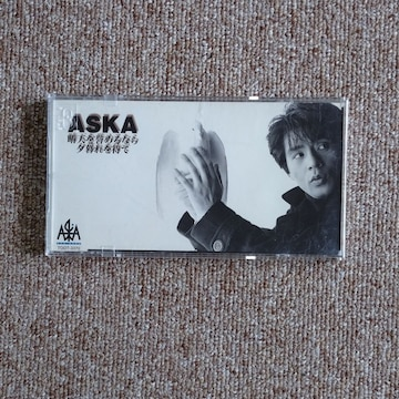 ASKA☆晴天を誉めるなら夕暮れを待て
