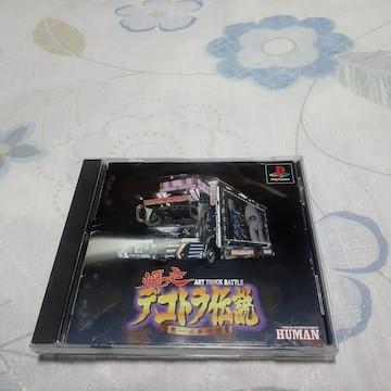 爆走デコトラ伝説 男一匹夢街道 PS ソフト+PS メモリーカード