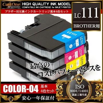 ■互換インク LC111-4PK  【4個組】