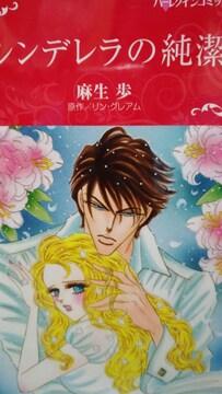 ハーレクインコミックキララ★シンデレラの純潔★麻生歩