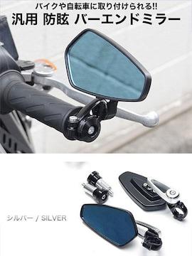 ♪M バイクやロードバイクに取り付け 汎用 防眩 バーエンドミラー/シルバー