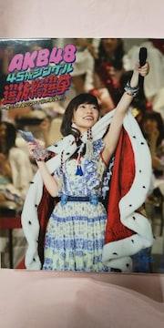 AKB48/45thシングル選抜総選挙〜僕たちは誰について行けばいい?
