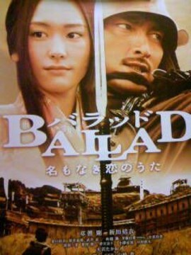 BALLAD(バラッド)告知ポスター 草なぎ剛 新垣結衣