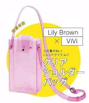 ★ViVi×Lily Brown★付録☆クリアショルダーバッグ★未開封