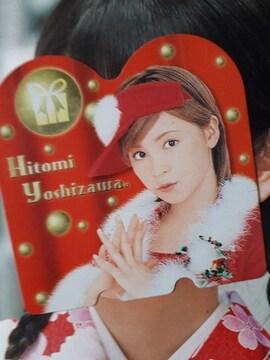 吉澤ひとみ公式カード