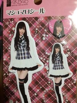 AKBチームサプライズ「小嶋陽菜マシュマロシール」新品未開封