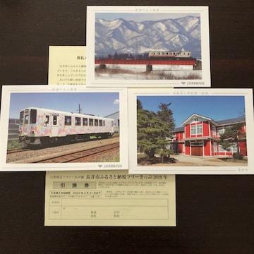 山形鉄道 長井市 フリーきっぷ ポストカード フラワー きっぷ