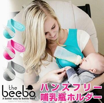 授乳ホルダー★授乳ケープ★哺乳瓶★母乳★赤ちゃん★ベビー