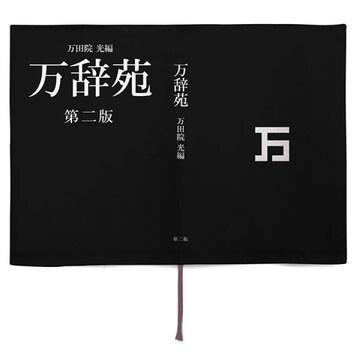 送料無料!シャーマンキング 小山田まん太 万辞苑 ブックカバー