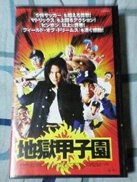ビデオ 地獄甲子園 坂口拓 伊藤淳史