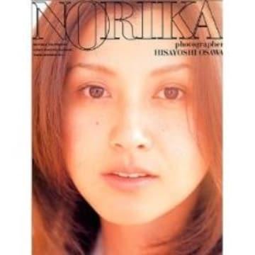 【藤原紀香】<NORIKA>写真集…付録付…