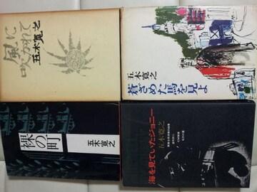 五木寛之 海を見ていたジョニー風に吹かれて裸の町等四冊 昭和小説