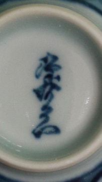 有田焼  源エ門窯梅の花柄のぐい飲み
