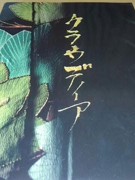 クラウディア パンフレット 地球ゴージャス公演Vol.7