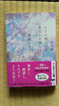 3月新刊 この春、とうに死んでるあなたを探して 榎田ユウリ