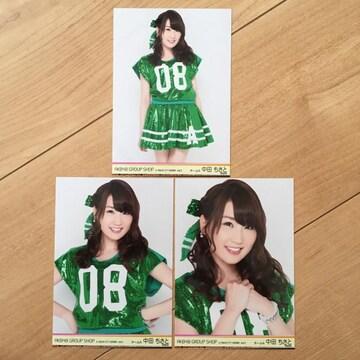 AKB48 中田ちさと AKB48 グループショップ 生写真 コンプ