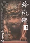 参考本 玲瓏魂 �V 龍・人物・鯉【タトゥー】