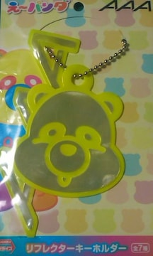 AAA えーパンダ リフレクターキーホルダー 黄色