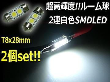 ラゲッジランプや車内灯に!T8×28/2連白色SMDLED2個set