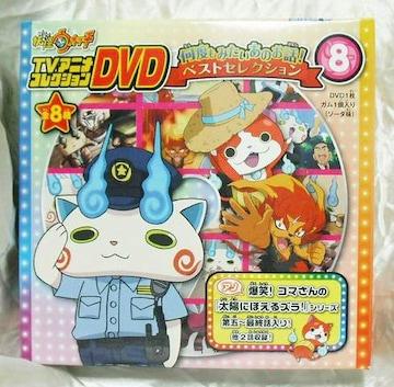 妖怪ウォッチTVアニメコレクションDVD何度もみたいあのお話ベストセレクション8コマさん