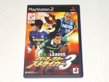 PS2★実況Jリーグ パーフェクトストライカー3