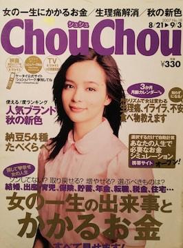 加藤ローサ【ChouChou】2007年 No.18