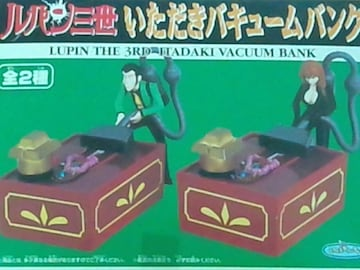 フィギュア[アニメ/非売品]ルパン三世いただきバキュームバンク(全2種)