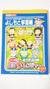 吉本お笑い百科シリーズ★よしもと学習帳★メモ帳