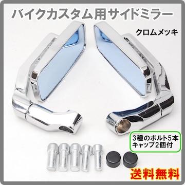 スクエア型 バイク カスタム サイドミラー クローム アルミ 汎用