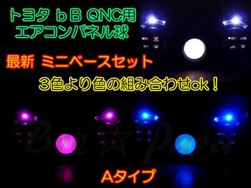 Aタイプ★bB QNC エアコンパネル球をSMD(LED)に変更■色選択可能