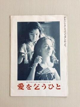 映画『愛を乞うひと』原田美枝子主演!