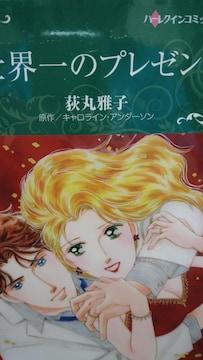ハーレクインコミックキララ★世界一のプレゼント★萩丸雅子
