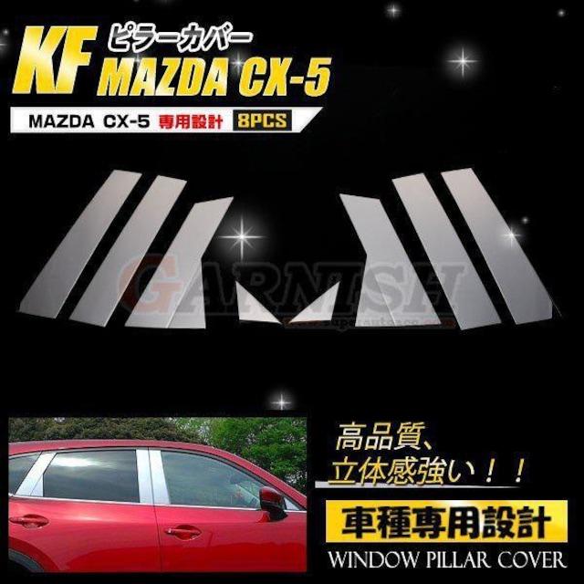 マツダ CX-5 KF系 2017年 ピラーカバー ステンレス製 8P 2813 < 自動車/バイク