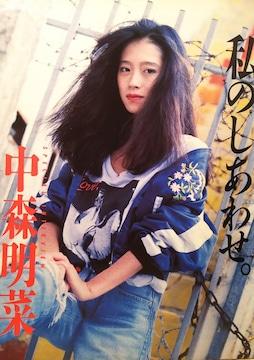 中森明菜・中山美穂・B'z・森口博子…【JUNON】1992年1月号