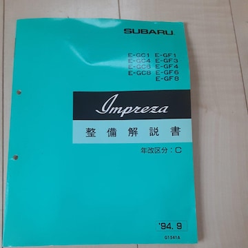 インプレッサ整備解説書(別)1994年