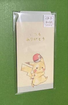 伊予和紙 ポケモンお気持ち袋(2枚入り)未開封
