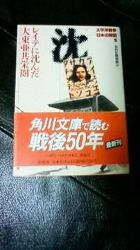 レイテに沈んだ大東亜共栄圏 NHK取材班編