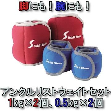 トレーニングに!アンクルリストウェイトセット1kg×2P 0.5kg×2P
