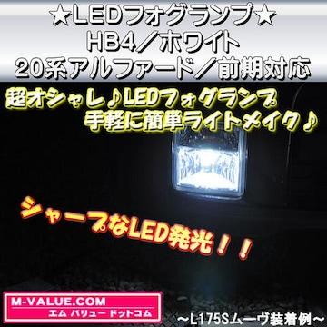 超LED】LEDフォグランプHB4/ホワイト白■21/20セルシオ前期/後期対応