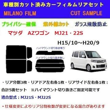 マツダ AZワゴン MJ21・22 カット済みカーフィルム